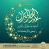 Download تهنئة بمناسبة عيد الفطر المبارك 2021 Mp3