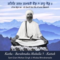 ਕਤਿਕਿ ਕਰਮ ਕਮਾਵਣੇ ਦੋਸੁ ਨ ਕਾਹੂ ਜੋਗੁ॥- Kattak Sangrand Katha - Sant Giani Mohan Singh Ji Khalsa