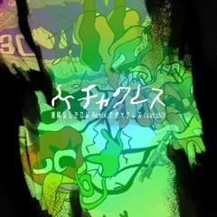 連絡なしでOK Remix ケチャクレス  feat. sh1t