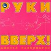 Руки Вверх! (Ruki Vverkh!) - 1, 2, 3, 4, 5 (DJ LEoNARdo Remix) [2020]