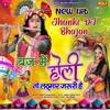 Download Braj Me Holi To Lathmaar Jaruri Hai Mp3