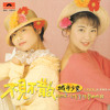 Ming Tian Wo Men Bu Jian Bu San (Album Version)