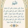 Download ماجاء فى باب الصلاة علي النبيﷺ _ محاضرة كاملة _ الدكتور مبروك زيد الخير(MP3_160K)_1.mp3 Mp3