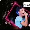 Download مهرجان القديم بيعمر غناء سبرتو الرهوان 2020 مهرجانات 2021 Mp3