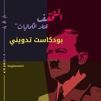 بودكاست تدويني: هتلر الكماليات والتخفف