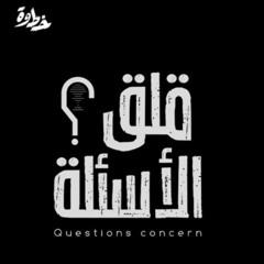 الحلقة 4 | سؤال الثغر | مع عبد الله الشهري و ياسر الحزيمي