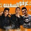 Download مهرجان مع السلامه للى عايز يمشى - المركب الى تودى - حالات واتس- كلمات Mp3