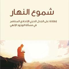 شموع النهار - عبد الله العجيري   الجزء الأول