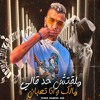 Download مهرجان ملقتش حد قالي مالك وانا تعبان- عصام صاصا الكروان - توزيع كيمو الديب (192 kbps).mp3 Mp3