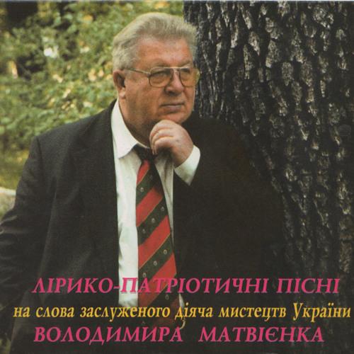 Колискова (муз. В.Волощука вик. М.Спіженко )