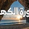 Download سورة الكهف