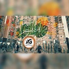 ( Ashhab Remix ) بهاء سلطان و محمود العسيلي - انتا استثنائي