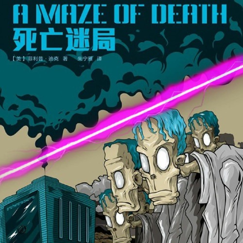 Episode #38 - A Maze of Death