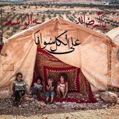 يا أرض الله الواسعة- نص وأداء يوسف موسى