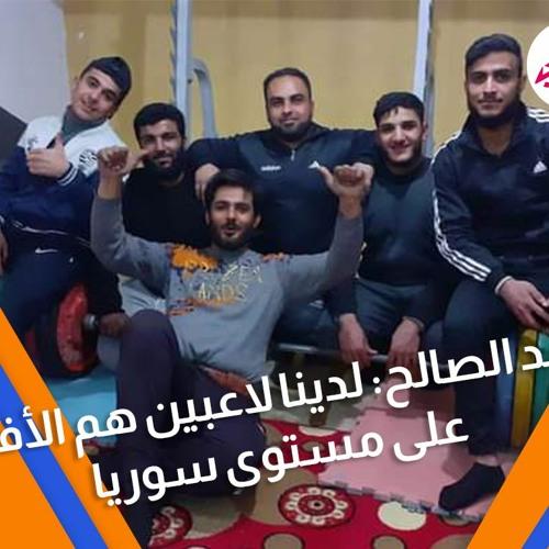شوفي مافي سبورت 799 - محمد الصالح: لدينا في الرقة أفضل اللاعبين على مستوى سوريا