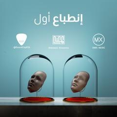 انطباع اول | عبدالعزيز المعنى