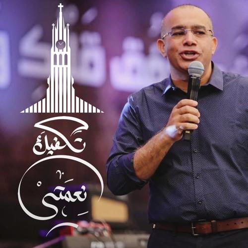 إجتماع مساء الأحد - د.ق/ سامح حنا (تكفيك نعمتي ٢) - ٢١ فراير ٢٠٢١