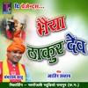 Download Bhaiya Thakur Dev Mp3