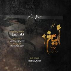 مراثي إرميا كاملة - أنطون إبراهيم عياد - فيلم أيخ