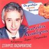 To feggari (feat. Stavros Pazarentzis)