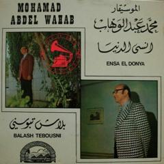 محمد عبدالوهاب - بلاش تبوسني في عينيّ ... عام 1942م