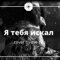 Я тебя искал cover - HASAN - cover - اغنية روسية عربية حزينة 2021 -النسخة الكاملة في رابط اليوتيوب