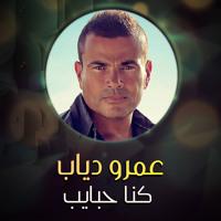 عمرو دياب - كنا حبايب
