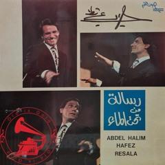 عبدالحليم حافظ - رسالة من تحت الماء ... عام 1973م