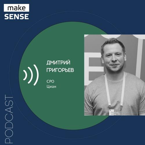 О фокусе на сильных сторонах, оценке талантов и распределении ролей в команде с Дмитрием Григорьевым
