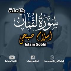 Surah Luqman full - Islam Sobhi | سورة لقمان كاملة - اسلام صبحي