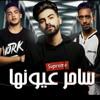 Download أقوى مهرجان 2019 سهران ليالي بفكر فيك
