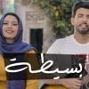 Download بسيطة - المغيني مع سارة حسني – Baseeta - El Megheny Ft. Sara Hosni Mp3