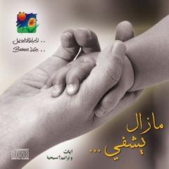 ترنيمة يا صانع قلبي الصغير - ألبوم مازال يشفي - الحياة الأفضل   Ya Sanea Qalby Elsagher