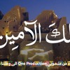 Download لك الآمين - عبدالرحمن عبده | شاكر Mp3