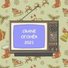 S-70 - CRANE ОГОНЁК 2021