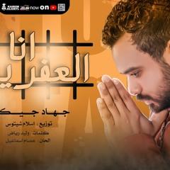 مهرجان انا العفريت - جيهاد جيكا - كلمات وليد رياض - الحان عصام اسماعيل - توزيع اسلام شيتوس
