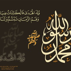 سيرة النبي محمد في قصيدة - وُلِدَ الهدى فالكائنات ضياء - الشيخ  عبد الواحد المغربي