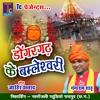 Download Dongargarh Ke Bamleshwari Mp3