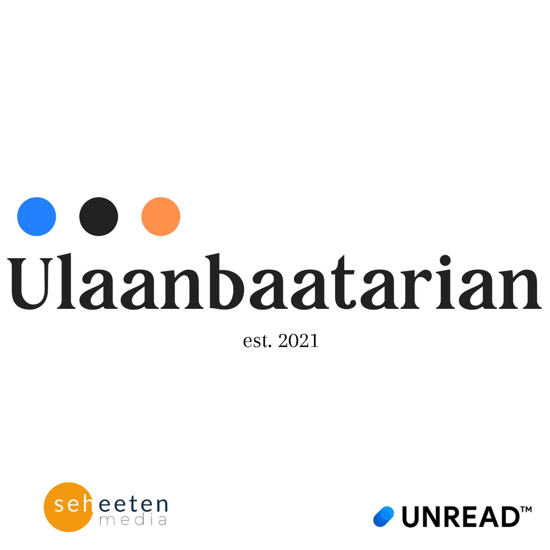 Сэхээтэн Медиа сонордуулж байна: ULAANBAATARIAN (Удиртгал дугаар)