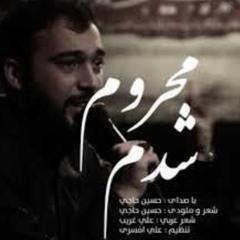 ش حسين حاجي - محروم شدم.mp3