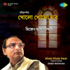 Download Kholo Kholo Dwar Mp3