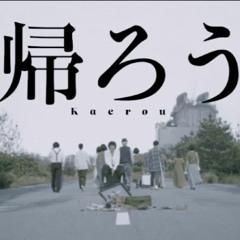 【GENBU】帰ろう Kaerou 【SynthVカバー】