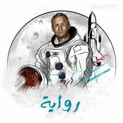 سباق الفضاء وفضول البشرية الخلّاق