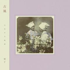 Meitei - Shōnen (Kofū, 2020)