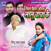 Download Rowata Bihar Johata Lalu Chacha Ke Mp3