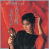 He Xin Nian / Wan Nian Hong / He Jia Huan / Chun Zhi Chen (Medley)