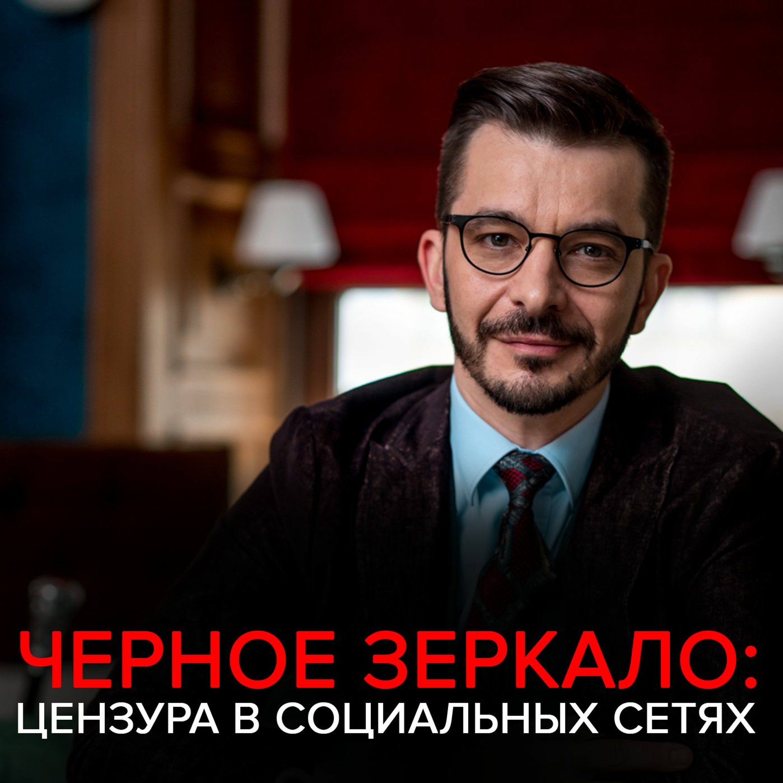 Цензура в социальных сетях. Чёрное зеркало с Андреем Курпатовым