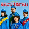 Watashi Igai Watashi Ja Naino (Remix by PARKGOLF)