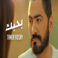 اغنية بحبك - تامر حسني من فيلم مش انا Tamer Hosny - Bahbek