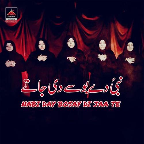 Nabi De Bosay Di Jaa Te - Jaffri Sisters - 2021